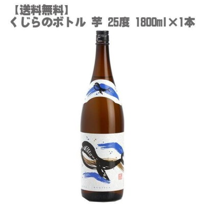 (送料無料) くじらのボトル 芋 25度 芋 1800ml 瓶(鹿児島 焼酎 さつまいも 九