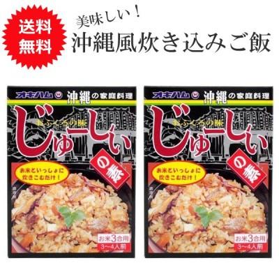 混ぜご飯の素 混ぜ込みご飯の素 じゅーしぃの素 オキハム 3合×2個 メール便送料無料