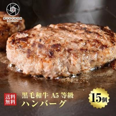 牛肉 ハンバーグ 15個(150g×15個)肉 黒毛和牛 和牛 ギフト プレミアム  個包装