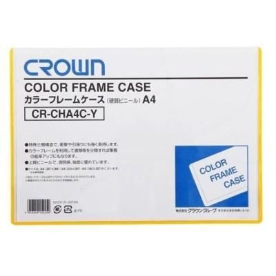 カラー フレームケース 黄  CR-CHA4C-Y