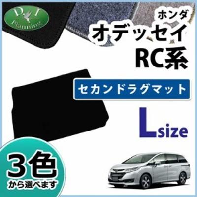 ホンダ オデッセイ RC1 RC2 セカンドラグマット Lサイズ DXシリーズ 社外新品