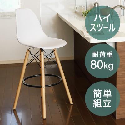 カウンターチェア(イームズチェア・ミッドセンチュリー・ジェネリック家具・デザイナーズ・シェルチェア・dsw・Eames・木製脚・足置き付き・ホワイト)