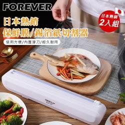 日本FOREVER 日本熱銷保鮮膜切割器/錫箔紙切割器-2入/組