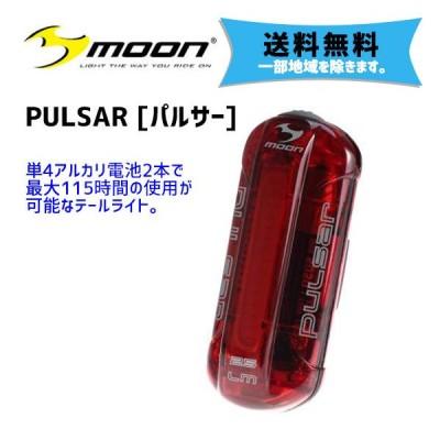 moon ムーン PULSAR パルサー 乾電池式 LED テールライト 自転車 送料無料 一部地域は除く