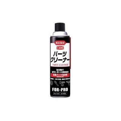 KURE 呉 パーツクリーナー 560ml 金属パーツ洗浄剤 NO1421