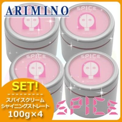 アリミノ スパイス クリーム シャイニングストレート 100g x4個セット