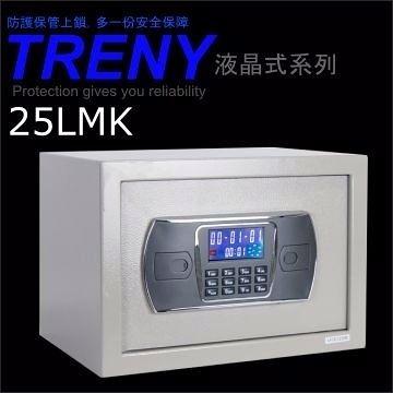[家事達]HD-5025  TRENY 液晶式雙鑰匙保險箱 - 9KG