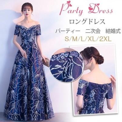 パーティードレス結婚式ドレスロングドレス演奏会大人ドレス二次会発表会ピアノウェディングパーティー二次会ドレスパーティーお呼ばれドレス