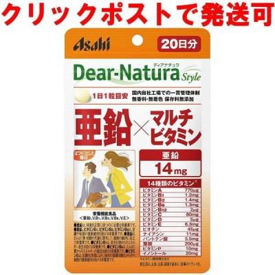 ディアナチュラスタイル 亜鉛×マルチビタミン 20粒