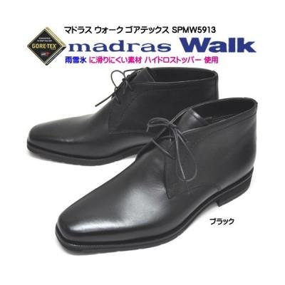 マドラス ウォーク ブーツ チャッカーブーツ メンズ SPMW5913 ゴアテックス 雪道対応 ブラック