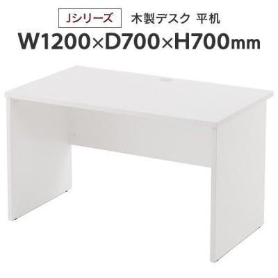 [Jシリーズ] 木製デスクII W1200×D700 ホワイト RFLD-1270WJ2 デスク 木製平机 おしゃれ ワークデスク【事業所様お届け 限定商品】