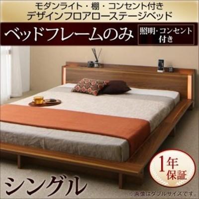 ベッドフレーム フロアベッド シングル 1人暮らし ワンルーム モダンライト 棚 コンセント付きデザインフロアローベッド ベッドフレーム
