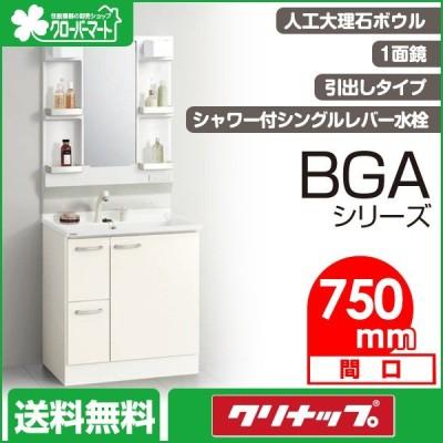 洗面化粧台 間口750mm クリナップ BGAシリーズ 引出しタイプ 1面鏡