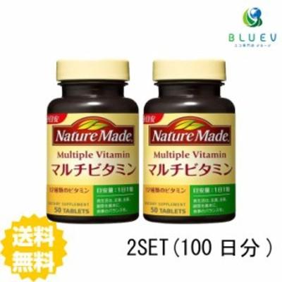 大塚製薬 NATURE MADE ネイチャーメイド マルチビタミン 50日分(50粒) ×2セット