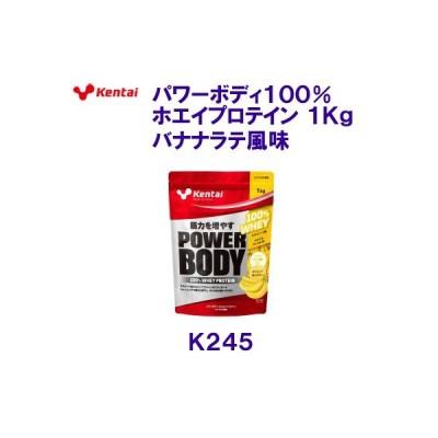 健康体力研究所kentai【20%OFF】パワーボディ 100%ホエイプロテイン バナナラテ風味 1kg K245