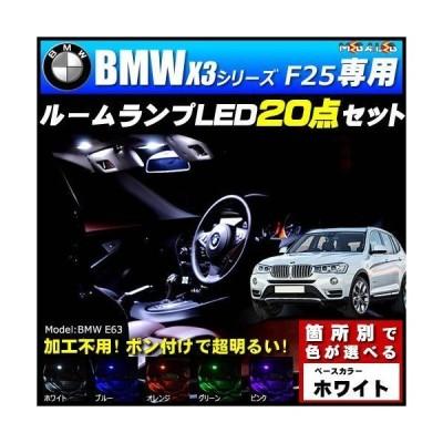 BMW X3シリーズ F25 前期 後期 専用 LED ルームランプ20点セット 発光色は ホワイト【メガLED】