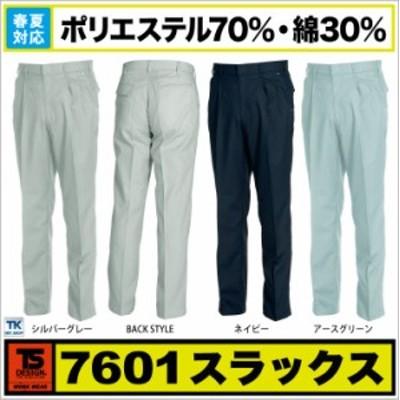 スラックス 作業ズボン パンツ 春夏用 涼しさ格段の高機能tw-7601