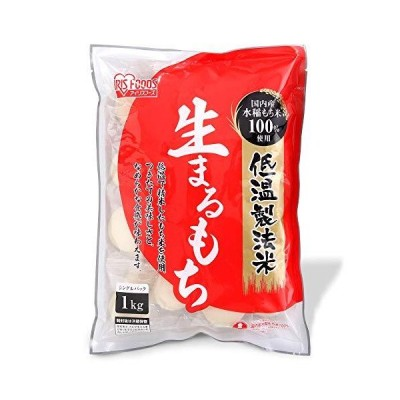 アイリスオーヤマ 低温製法米 生まるもち 生丸餅 個包装 国産 1?