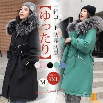 中綿コート ロング丈 厚手 ロングコート  レディース 大きいサイズ 冬コート ロング 暖かい 冬対策 保温 アウター アウトドア