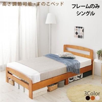 2段階の高さ調整!すのこベッド (フレームのみ) シングルサイズ