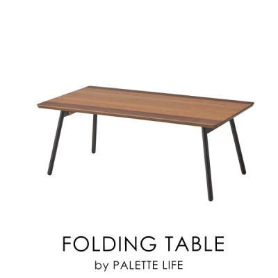 ローテーブル センターテーブル 折りたたみ おしゃれ 幅90cm テーブル カフェ風 フォールディング 完成品 新生活