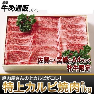[佐賀牛・宮崎牛]特上カルビ焼肉 約1kg【送料無料】