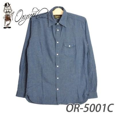 オルゲイユ OR-5001C クラシックシャンブレーシャツ