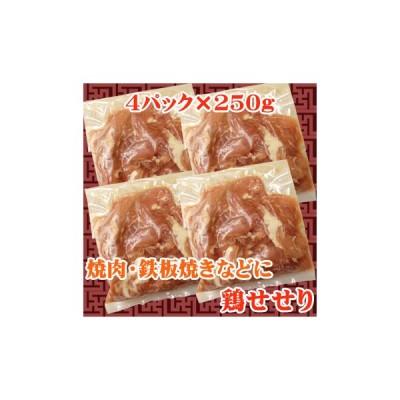 商番1302 11時までの注文で当日発送!(水日祝除く) 国産鶏肉 鶏せせり 1kg(250g×4)