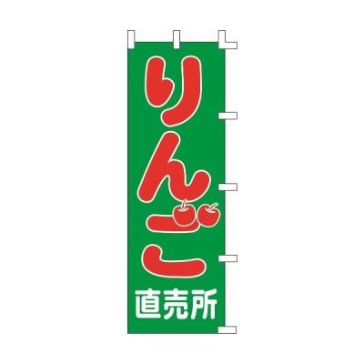 イベント お祭り 販促用 のぼり旗 りんご直売所
