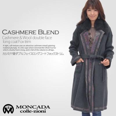 カシミヤ カシミア コート ダブルフェイス リバーシブル コート フォックストリム (CW3056)