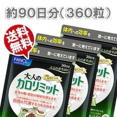 【大特価✨】3袋セット ファンケル 大人のカロリミット90日分 360粒(30日分120粒×3袋)【送料無料/メール便】