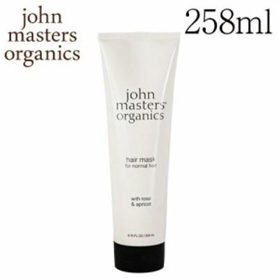 ジョンマスターオーガニック ローズ&アプリコット ヘアマスク 258ml / John Masters Organics ヘアケア ダメージケア 集中補修 ヘアパッ