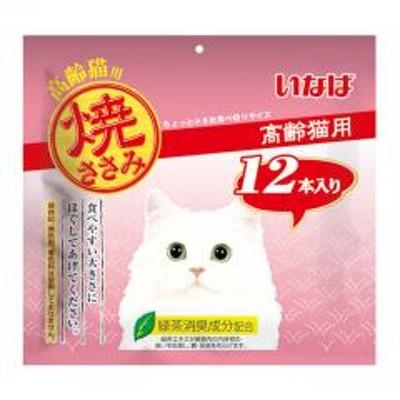 いなば 焼ささみ 高齢猫用 12本 ■キャット 猫 フード おやつ スナック ウェット INABA cp17_np