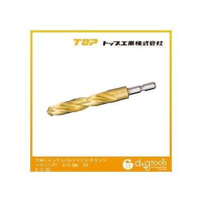 トップ工業 TOP六角シャンクコバルトドリル(チタンコーティング)13.0mm φ13.0mm EOD-13.0G