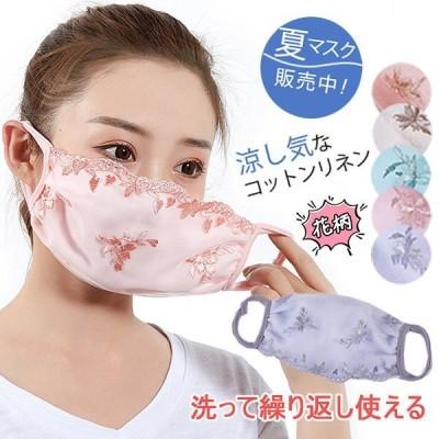 秋専用マスク 洗えるマスク マスク 飛沫対策 花粉対策 洗える 大人用  レース ひんやり マスク  マスク 超立体 個包装