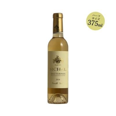 シシェル・ソーテルヌ ハーフサイズ 375ml【ヴィンテージは順次変わります】貴腐ワイン 極甘口 フランス(3394150040304)