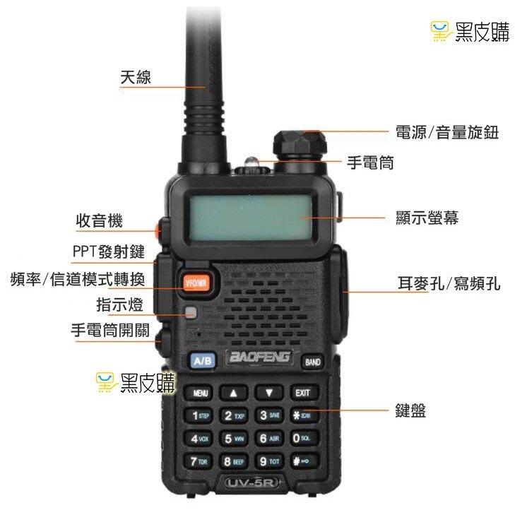 【寶貝屋】5瓦全新無線電 寶鋒  UV-5R 雙頻 VHF/UHF 無線電對講機 手扒機 非UV-8R 6R 非9RS