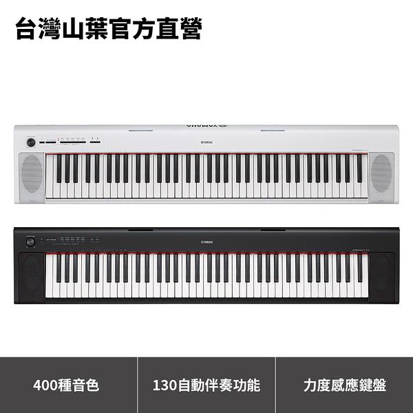 Yamaha NP-32 標準76鍵手提電子琴