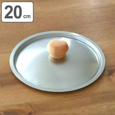 鍋蓋 20cm用 ステンレス製 UMIC ( 蓋 フタ フライパン蓋 )