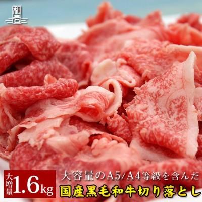 黒毛和牛 切り落とし 1.6kg 切り落とし A5 A4  送料無料 お肉 肉 すき焼き しゃぶしゃぶ ギフト