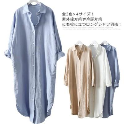 ロングシャツ 羽織 シャツ シャツワンピース シャツワンピ 綿麻 紫外線防止 ライトアウター カジュアルシャツ ロング丈 大きサイズ ゆった