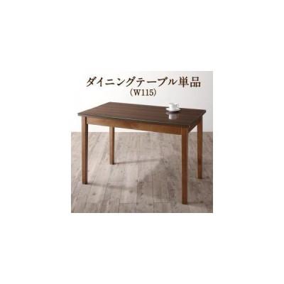 ガラスと木の異素材MIXモダンデザインダイニング Wiegel ヴィーゲル ダイニングテーブル W115