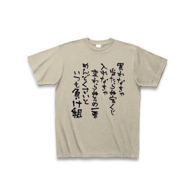 入れなきゃ変わらぬその一票 Tシャツ(シルバーグレー)