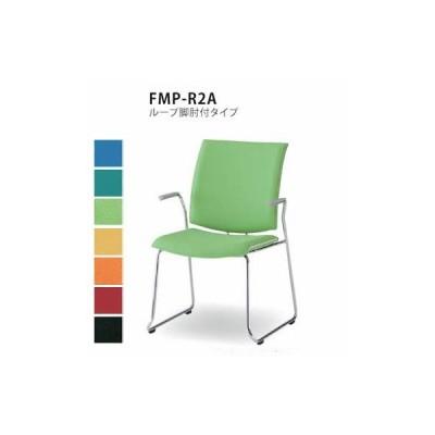 送料無料 ミーティングチェアループ脚・肘付き(FMPシリーズ・FMP-R2A) 布製・カラー選べます オフィス家具 会議 チェア/椅子