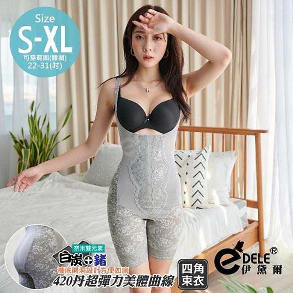 420丹奈米鍺元素緊實收腹提臀塑身衣 S-XL(灰色) - 伊黛爾
