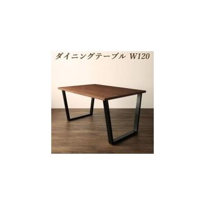ダイニングテーブル 無機質 天然木 ウォールナット アイアンフレームト ダイニングテーブル W120