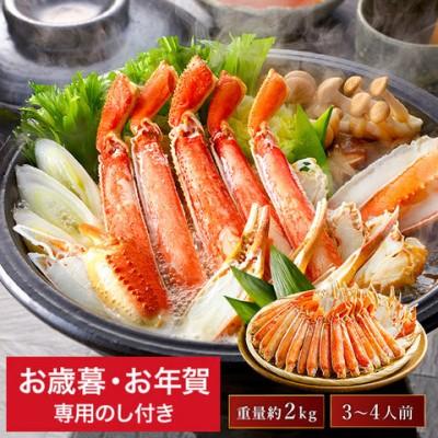 ボイルずわい蟹 半剥き身 2kg (1kg×2)  送料無料 メーカー直送 / かに カニ ズワイガニ ボイル ズワイ蟹 ずわいがに
