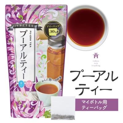 プーアル茶 プーアール茶 プーアルティー お得用 ティーバッグ 1.5g×30P お茶 中国茶 健康茶 ダイエット カップ&タンブラー用 Tokyo Tea Trading