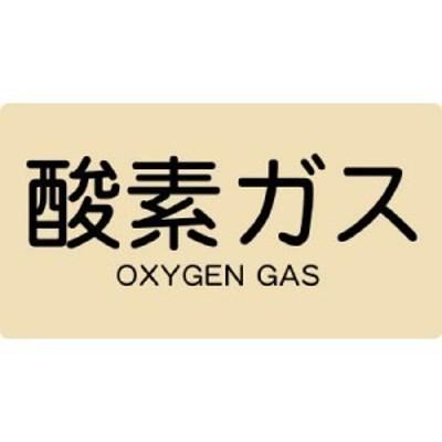 TRUSCO 配管用ステッカー 酸素ガス 横 極小 5枚入