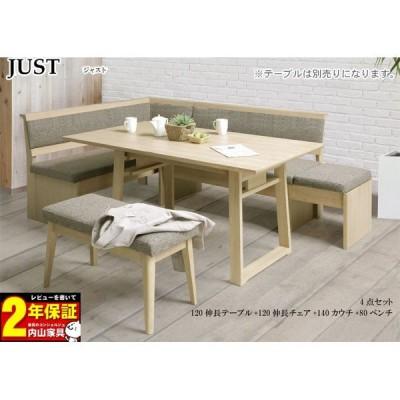 ジャスト just リビングダイニングソファ3点セット テーブル別売り